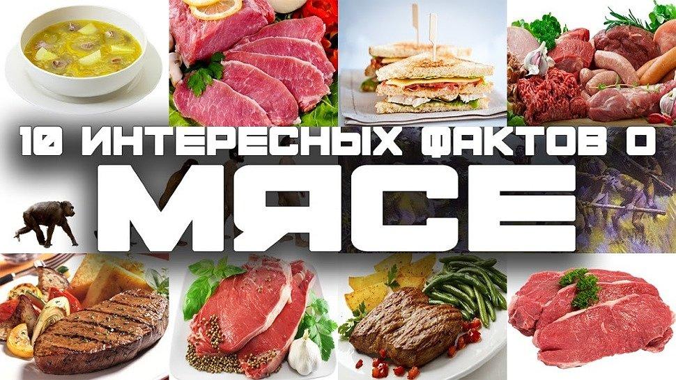 10 интересных фактов о мясе