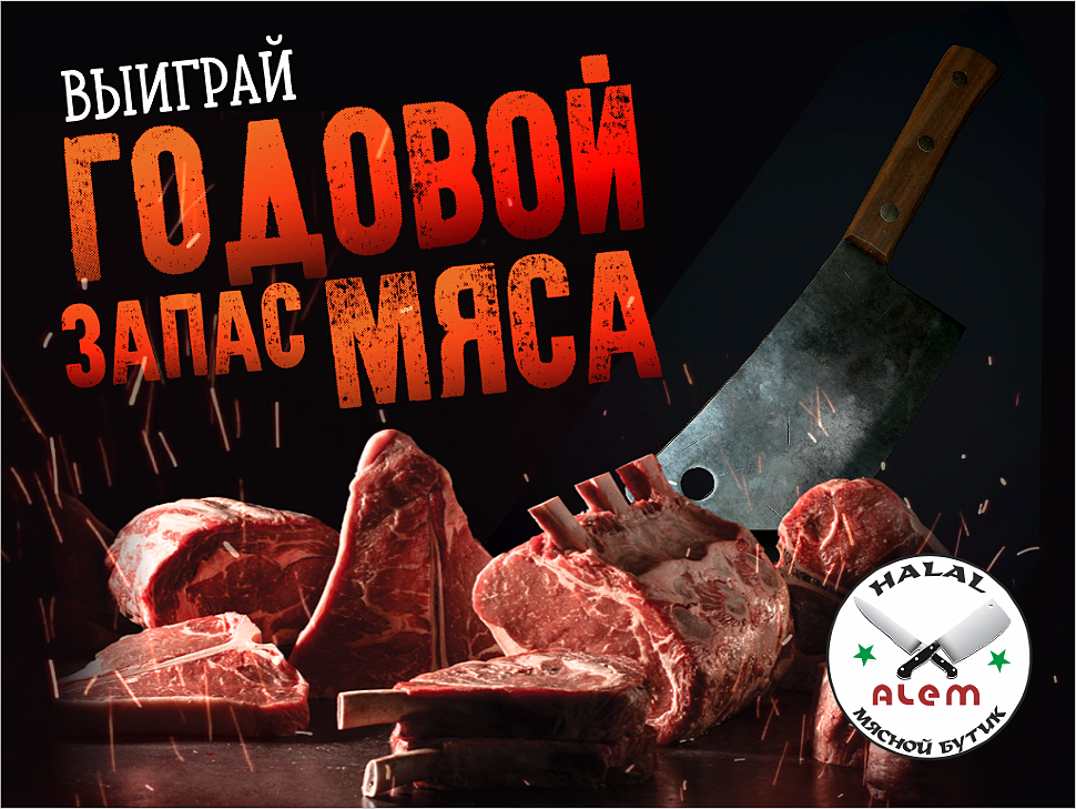 Выиграй годовой запас мяса - Акция