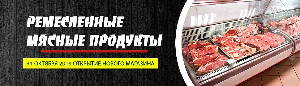 Открытие нового мясного бутика АЛЕМ